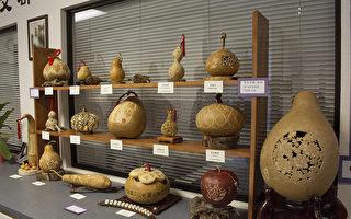 北郡文教中心漢字文化節 網上教葫蘆雕刻
