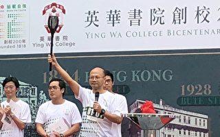 香港英華創校200周年慶典啟動