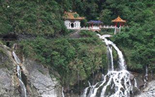 组图:台湾花莲太鲁阁   饱览悬崖峭壁之美