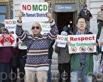 反對大麻入侵社區 舊金山華裔社區空前團結