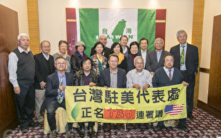 北美TRO正名联署阶段成果提交台湾政府
