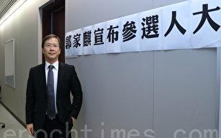 郭家麒宣布参选港区人大 争取推翻8.31决定