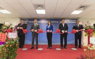 英特爾台灣分公司辦公室開幕   為「科技廊帶」注入新動能