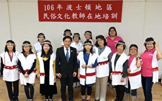 海外民俗文化种子教师培训班