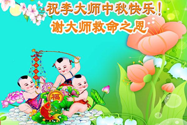 2017年,大陸民眾向李洪志大師恭賀中秋。(明慧網)