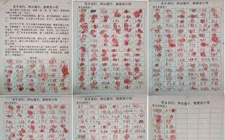 河北法轮功学员被绑架 500村民签名呼吁释放