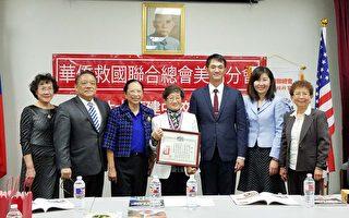 获奖华文作家:美国华人历史靠华人来撰写