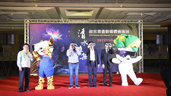立法院副院长蔡其昌(左3)、市长林佳龙(左4)与故宫林正仪院长(右2)模仿 体验虚拟实境VR。(赖瑞/大纪元)