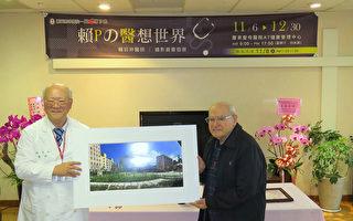 賴明坤醫師捐攝影作品義賣  做愛心慶祝醫師節