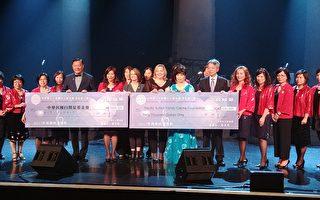 世華溫哥華分會慈善籌款 大愛關懷自閉症