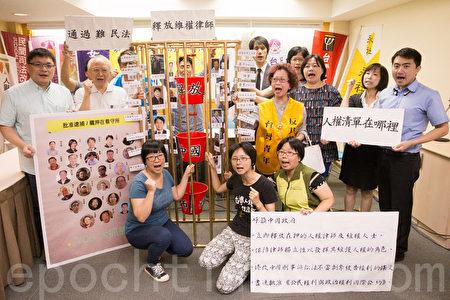 学者表示,台湾应帮助中国民主化,用各种方式支持中国的民主运动。去年台湾多个民团声援仍受中共关押的23名律师。(陈柏州/大纪元)
