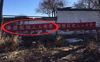 何清漣:驅趕「低端人口」:秩序與人道之間的「中國結」