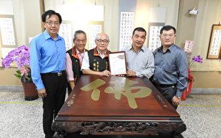 高明寺書法展  雕刻家捐贈展出作品