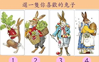 憑直覺選一隻你最喜歡的兔子 測你最近會有什麼喜事發生