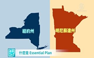 【健康1+1】探討Essential plan