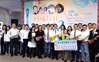 新竹菁華扶輪社為幫助創世基金會籌募經費,26日將舉辦慈善民歌演唱會,9日召開宣傳記者會,希望號召社會大眾一起做公益 。(賴月貴/大紀元)