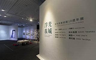 美術館10週年 11月推出《浮光我城》特展