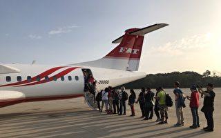 远航ATR新机队首航 远航盼增离岛航线密度