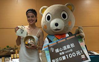 台湾新北温泉节开跑 平日最低下杀3.5折