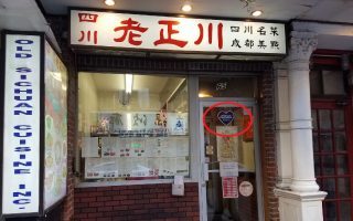 """""""小店星期六"""" 欢迎到华埠消费"""