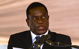 津巴布韋前副總統逃亡中國?中方回應