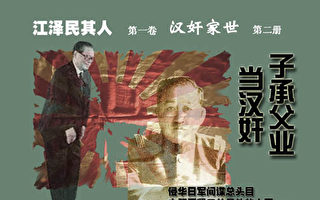 夏小強:江「賣國醜聞」再傳 拉響習近平警報