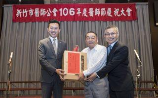 醫師節慶祝大會   竹市資深醫師接受表揚