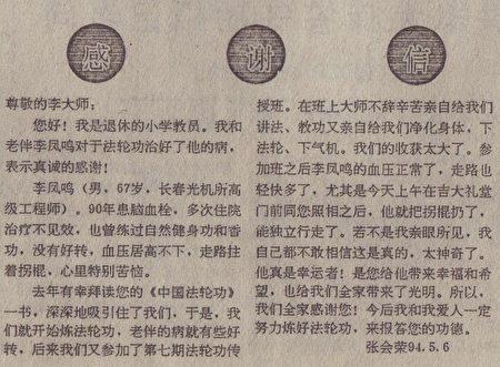 李鳳鳴家屬寫來感謝信。(明慧網)