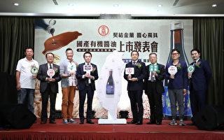 金兰酱油 台湾在地有机原料 新品上市