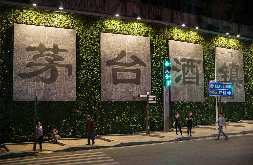 貴州茅台連跌六天 市值蒸發近1300億