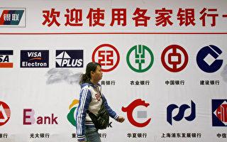 中共放鬆外國股權限制 外媒分析可能是陷阱