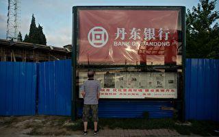 涉助朝洗钱 中国丹东银行遭美国切断业务往来