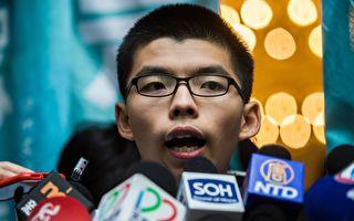 川普將訪華 港學生領袖黃之鋒籲關注人權