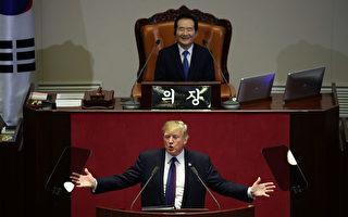川普韩国会演讲 喊话金正恩弃暗从明