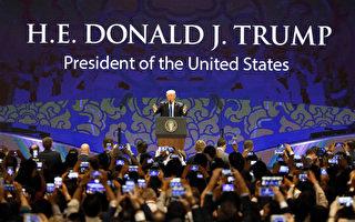 川普APEC提印太愿景和美国优先 暗批中共