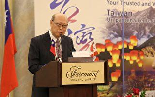 """渥太华主流媒体""""国会山庄时报""""(The Hill Times)11月1日刊出台北驻加拿大经济文化代表处(简称:代表处)龚中诚代表投书,题为:""""加拿大应支持台湾被纳入气候变化会议""""(Canada should support Taiwan's inclusion in climate change meeting),呼应台湾争取参与11月6日起在德国波昂举行""""联合国气候变化纲要公约""""第23届缔约方大会(COP 23)的诉求。(梁耀/大纪元)"""