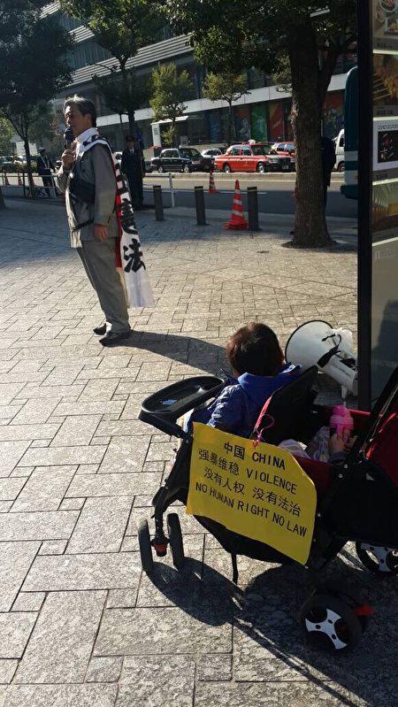 """美籍华人林小真和二名双胞胎幼子在日本驻美国领事馆外维权,抗议中共强暴""""维稳""""。(林小真提供)"""