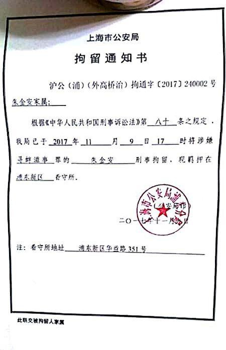 上海市公安局發出的拘留通知書。(訪民提供)