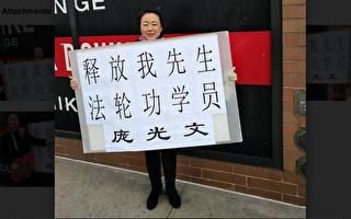 上海庞光文被关押疑遭投毒 妻隔海营救