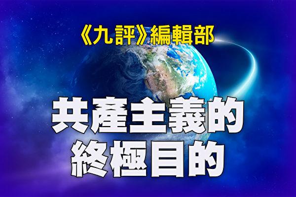 《九評》編輯部:共產主義的終極目的 (12)
