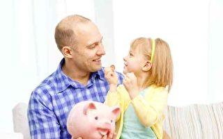 想教孩子管好钱 价值观最重要