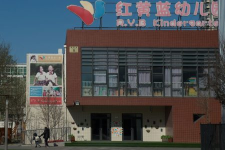 北京紅黃藍幼兒園外觀。