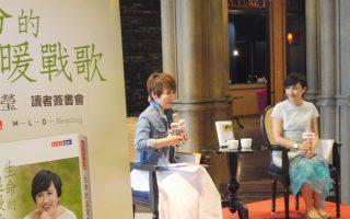 癒後重生 邱議瑩分享《生命的溫暖戰歌》