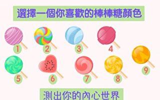測試:選出一個棒棒糖的顏色 測你的內心世界