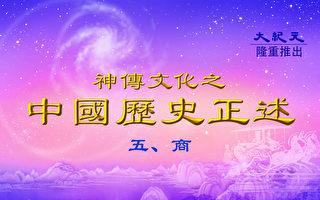 【中國歷史正述】商之三十九:殷鑒不遠