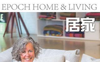 温哥华大纪元出品的《居家》(2017秋季刊)杂志封面。