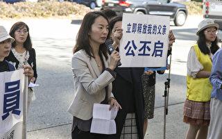 川普将访中国 硅谷居民吁关注人权迫害