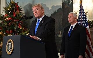 川普正式承认耶路撒冷为以色列首都