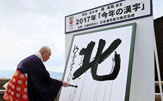 日本2017年度漢字「北」 凸顯朝鮮威脅
