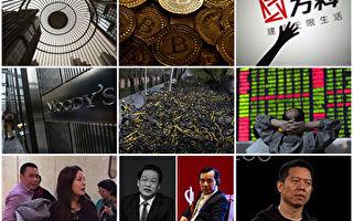 【年終盤點】2017中國經濟十大新聞